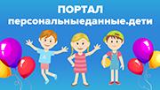 портал персональныеданные.дети></a> <center><script type=